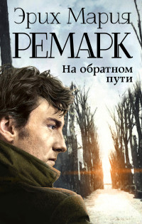 На обратном пути: Роман