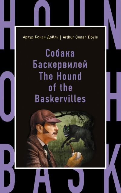 Собака Баскервилей = The Hound of the Baskervilles