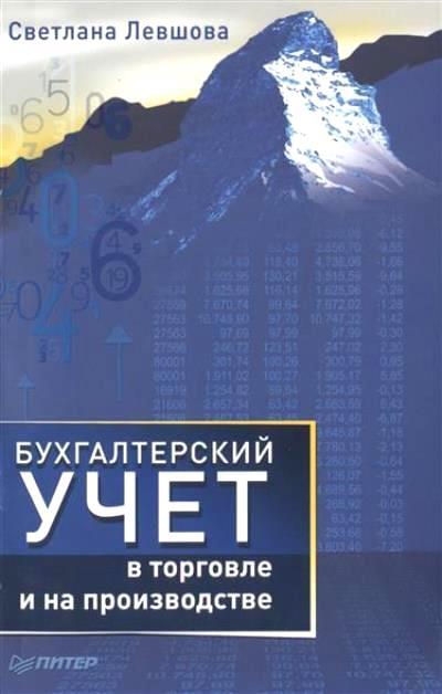Бухгалтерский учет в торговле и на производстве