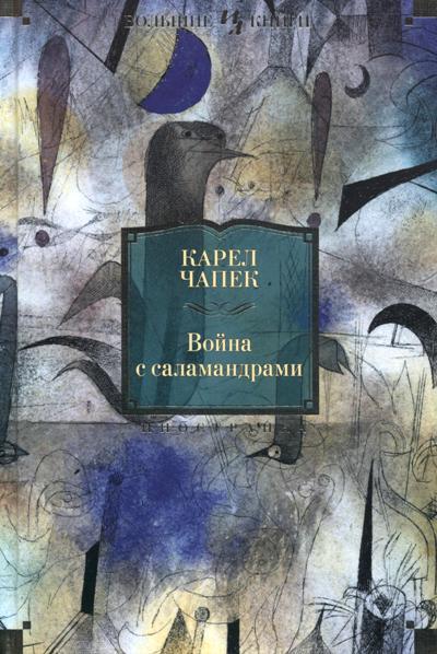 Война с саламандрами: Роман, пьеса, рассказы