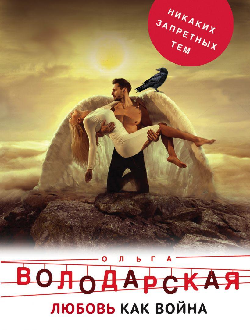 Любовь как война: Роман