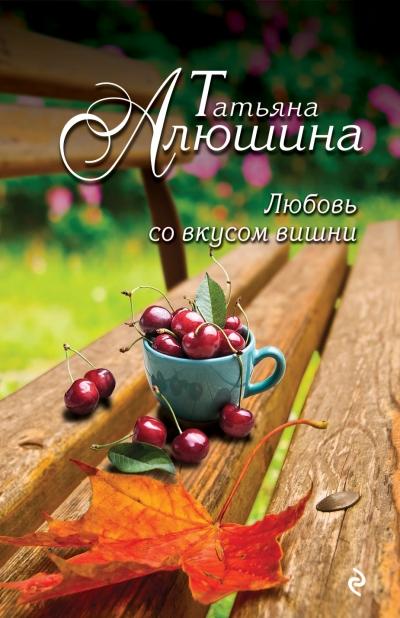 Любовь со вкусом вишни: Роман