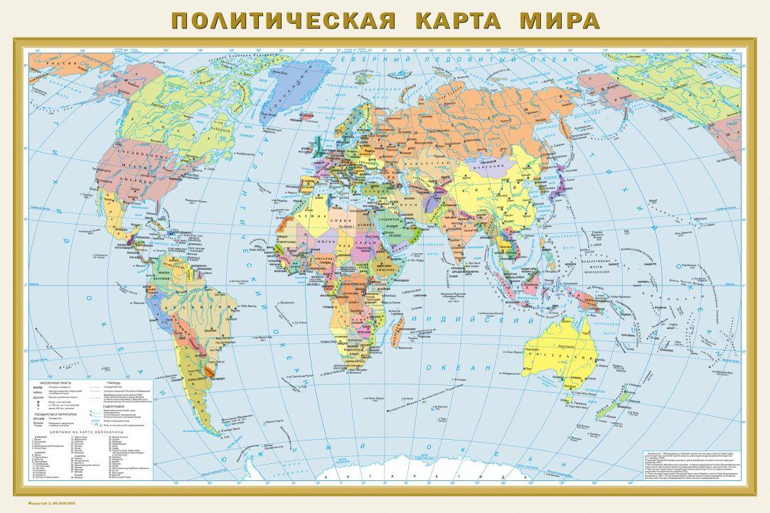 Карта: Физическая карта мира. Политическая карта мира 1:40 000 000