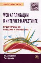 Web-аппликации в Интернет-маркетинге: проектирование, создание и применение