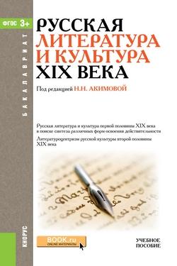 Русская литература и культура XIX века