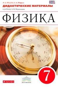 Физика. 7 кл.: Дидактические материалы к учеб. Перышкина ФГОС /+763123/