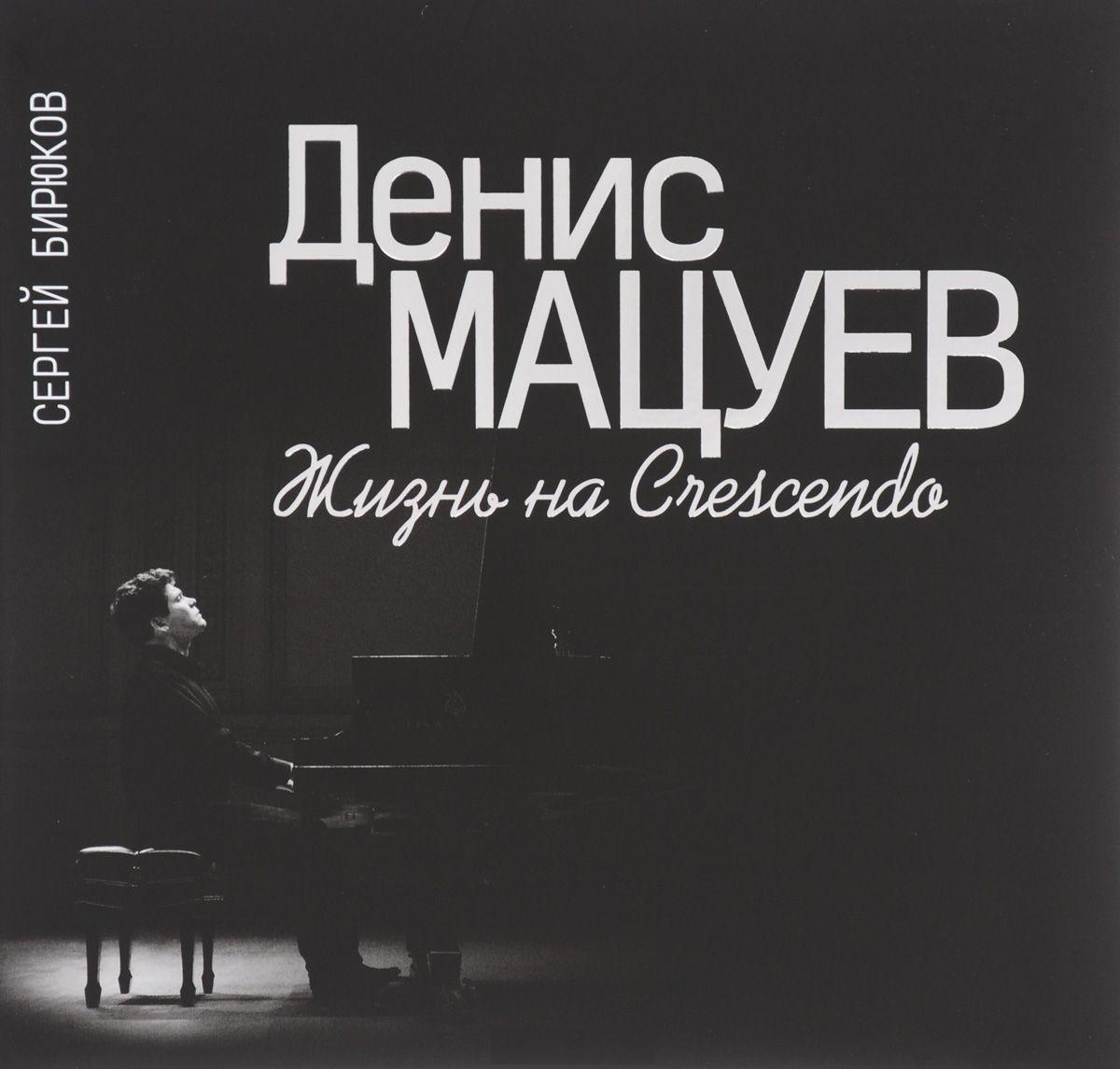 Денис Мацуев: Жизнь на Crescendo СКИДОК НЕТ!