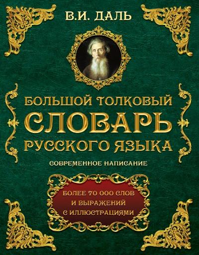 Большой толковый словарь русского языка: Современное написание: Более 70000