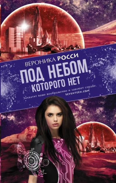 Под небом, которого нет: Роман
