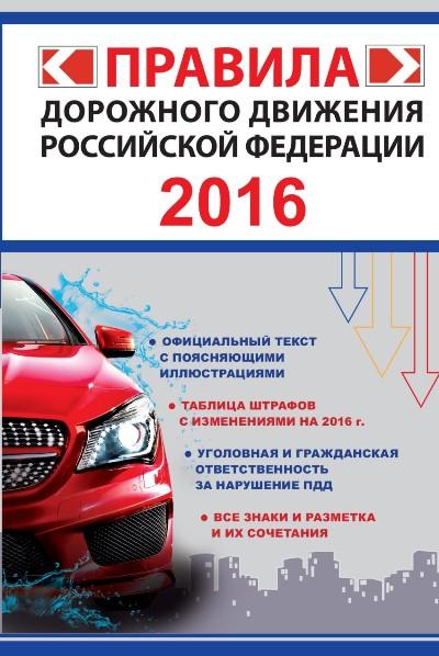 Правила дорожного движения Российской Федерации 2016