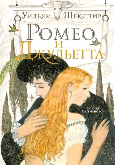 Ромео и Джульетта: Трагедии