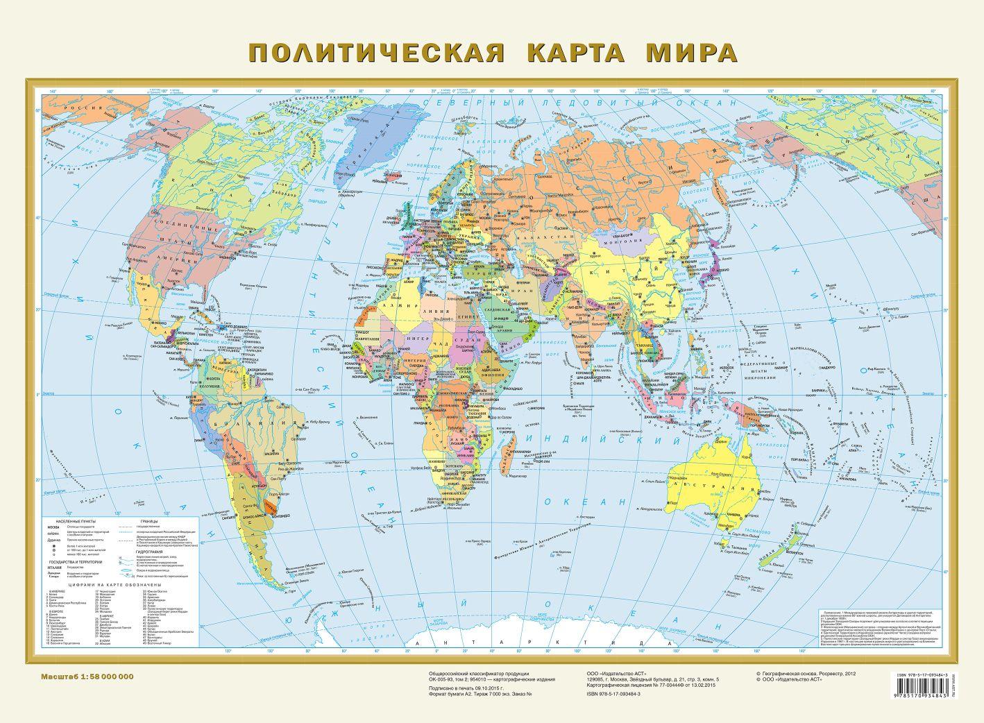 Карта Политическая карта мира 1:58 000 000