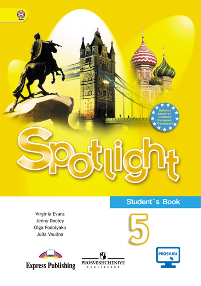 Английский язык. 5 кл.: Учебник (ФГОС)