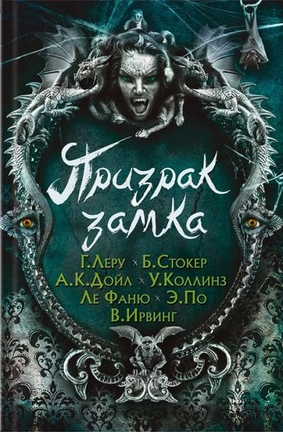 Призрак замка: Сборник