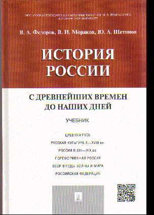 История России с древнейших времен до наших дней: Учебник