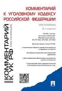 Комментарий к Уголовному кодексу РФ (постатейный)