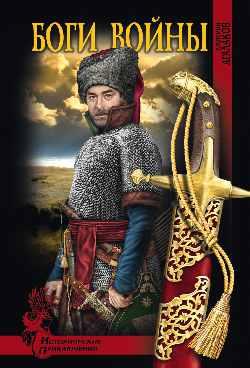 Боги войны: Роман