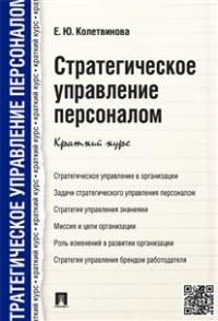 Стратегическое управление персоналом: Краткий курс