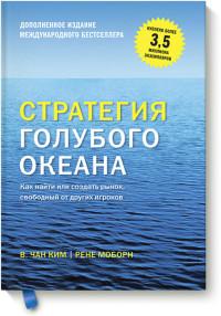 Стратегия голубого океана. Как найти или создать рынок, свободный от других