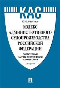 Кодекс административного судопроизводства РФ: Постатейный научно-практический комментарий