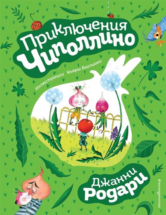 Приключения Чиполлино (ил. К. Баглиони)