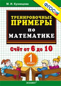 Тренировочные примеры по математике. 1 кл.: Счет от 6 до 10 (ФГОС)