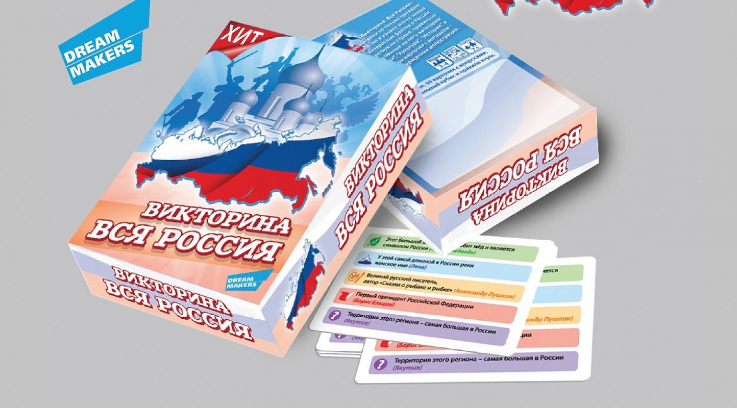 Настольная Викторина. Вся Россия