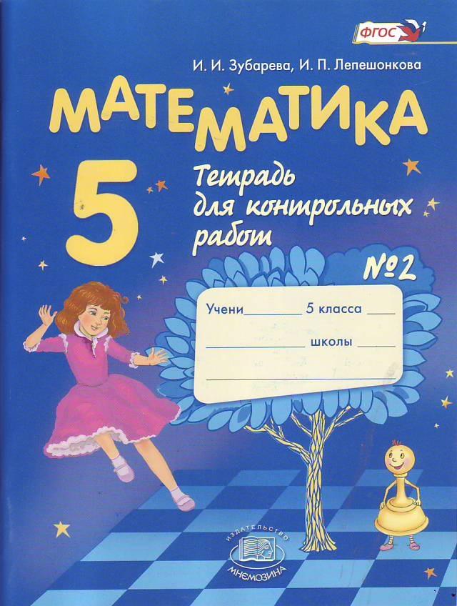 Математика. 5 кл.: Тетрадь для контрольных работ № 2 ФГОС
