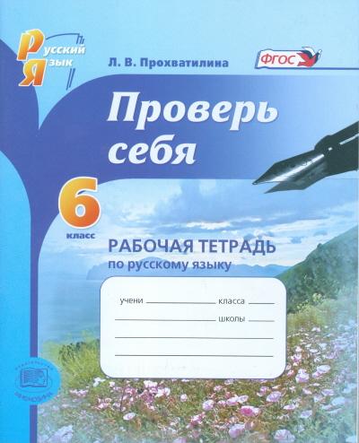 Русский язык. 6 кл.: Проверь себя. Рабочая тетрадь ФГОС