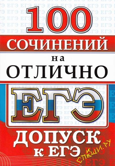 ЕГЭ. 100 сочинений на отлично: Допуск к ЕГЭ
