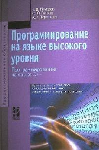 Программирование на языке высокого уровня: Программирование на языке C++