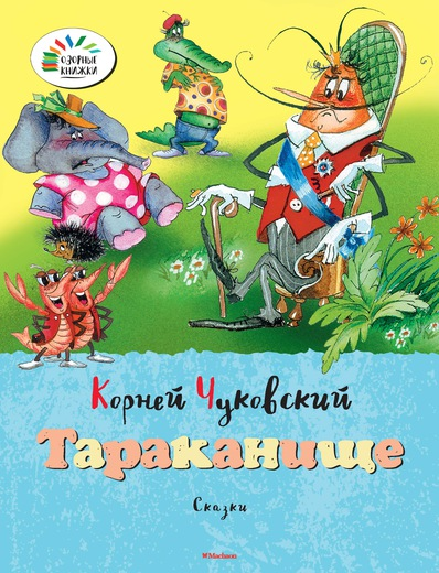 Тараканище: Сказки