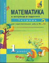 Математика в вопросах и заданиях. 1 кл.: Тетр. для сам.раб. №2 /+892146/