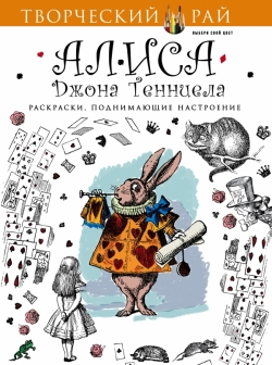 Алиса Джона Тенниела: Раскраски, поднимающие настроение