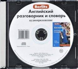 CD Английский разговорник и словарь: Аудиоприложение