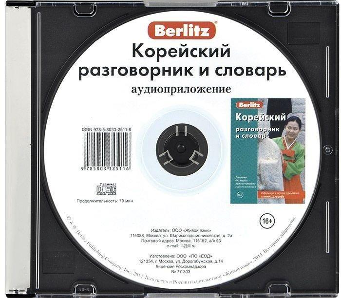 CD Корейский разговорник и словарь: Аудиоприложение
