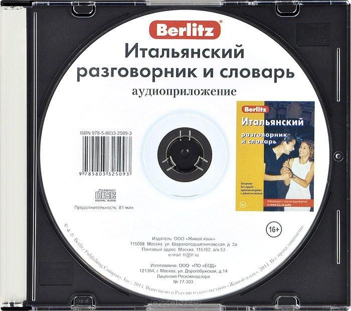 CD Итальянский разговорник и словарь: Аудиоприложение