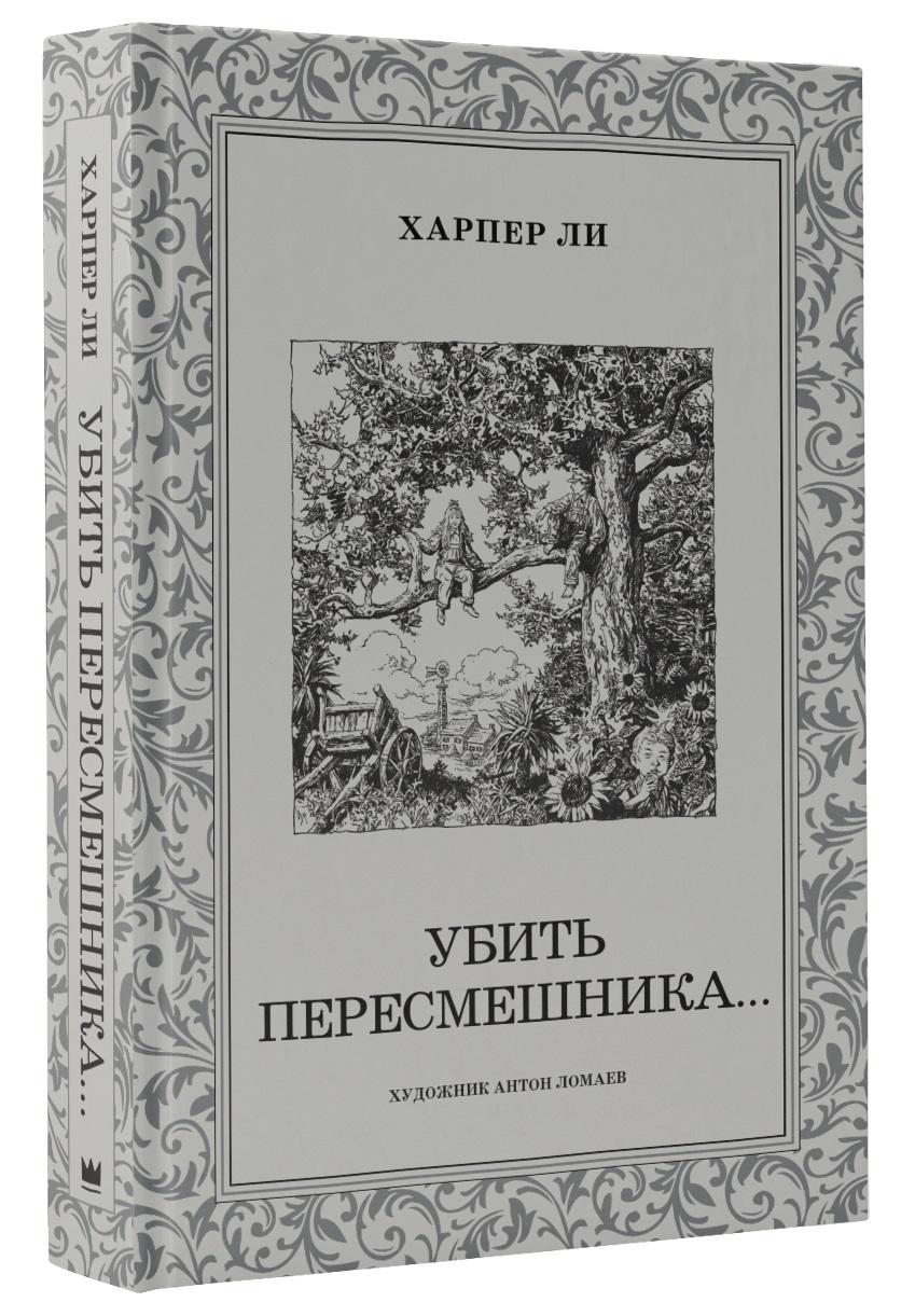 Убить пересмешника: Роман