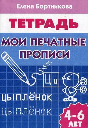 Мои печатные прописи: Тетрадь для детей 4-6 лет