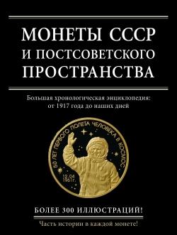 Монеты СССР и постсоветского пространства: большая хронологическая энциклоп