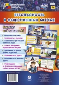 Комплект плакатов Безопасность в общественных местах: 8 плакатов А4