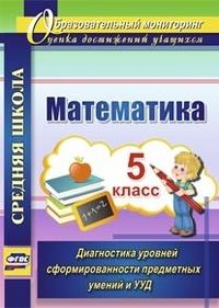 Математика. 5 кл.: Диагностика уровней сформированности предметных умений