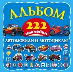 Автомобили и мотоциклы: Альбом с наклейками