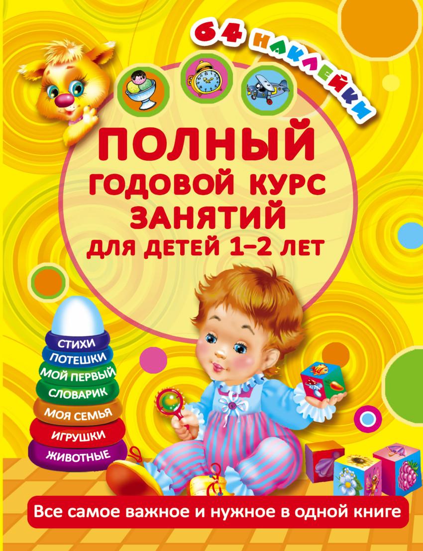 Полный годовой курс занятий: Для детей 1-2 лет: 64 наклейки