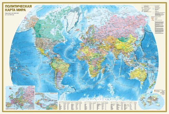 Карта: Физическая карта мира. Политическая карта мира 1 : 32 000 000