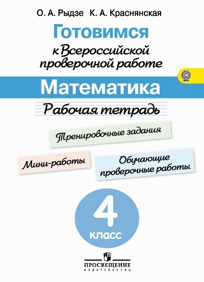 Математика. 4 кл.: Рабочая тетрадь ФГОС /+868312/