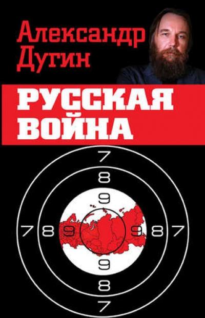 Русская война