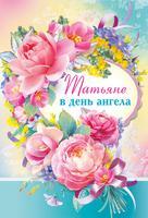 Открытка 043.384 Татьяне в день ангела! сред, конгр, глит, цветочный венок