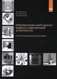 Приемы изобразительного языка в современной архитектуре (ручная и компьютер