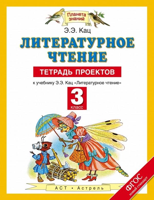 Литературное чтение. 3 кл.: Тетрадь проектов к учебнику Э.Э. Кац